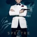 映画『007 スペクター』(サム・メンデス監督)日本版ポスター