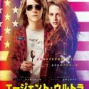 映画『エージェント・ウルトラ』日本版ポスター