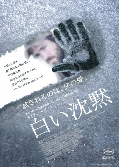 映画『白い沈黙』(アトム・エゴヤン監督)日本版ポスター