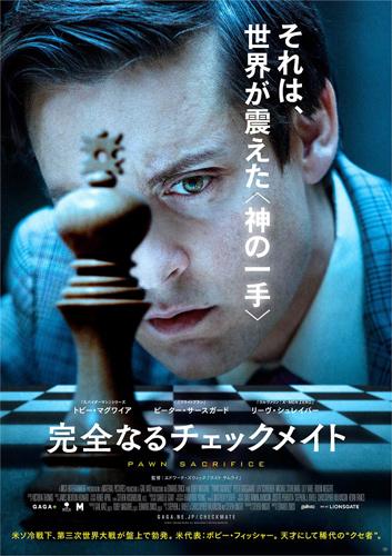 映画『完全なるチェックメイト』日本版ビジュアル