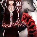 原作の川上亮『人狼ゲーム CRAZY LIKE A FOX』(竹書房文庫)