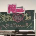 映画『俺物語‼︎』完成披露試写会舞台あいさつ