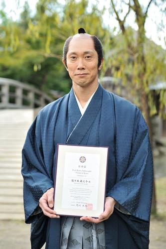 佐々木蔵之介 京都国際観光大使任命式