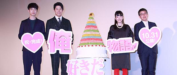 映画『俺物語!!』完成披露試写会舞台あいさつ カバー