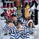 「監獄学園-プリズンスクール-」は平本アキラ著の人気コミックをベースにした学園ドラマ