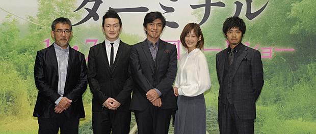 映画『起終点駅 ターミナル』完成披露会見カバー