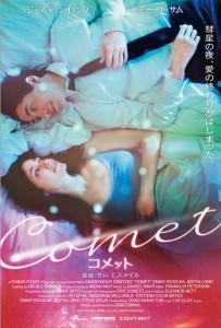 映画『COMET/コメット』(サム・エスメイル監督)