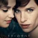 映画『リリーのすべて』日本版ポスター