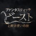 映画『ファンタスティック・ビーストと魔法使いの旅』日本版のロゴ