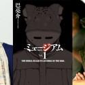 映画『ミュージアム』(大友啓史監督)は小栗旬が主演の刑事役
