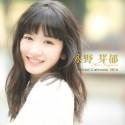 「永野芽郁 カレンダー2016」表紙