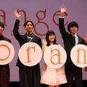 映画『orange』完成披露試写会舞台あいさつカバー