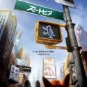 映画『ズートピア』(原題 Zootopia )ティザービジュアル