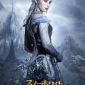 フレイヤ、映画『スノーホワイト/氷の王国』より