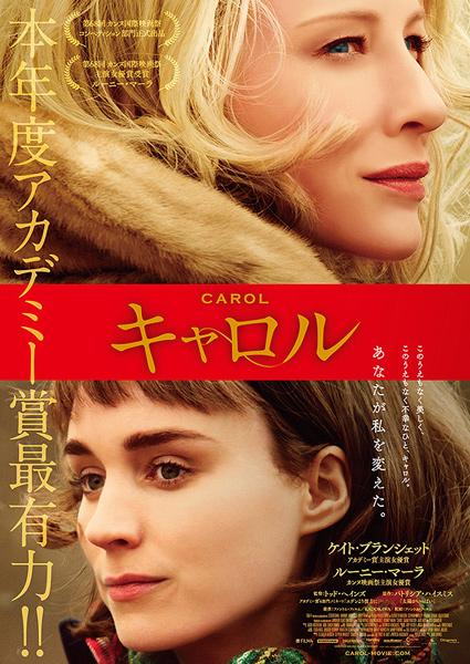 映画『キャロル』ポスター