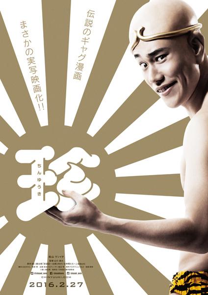 映画『珍遊記』ティザーポスター