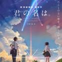 新海誠監督の新作映画『君の名は。』ポスター