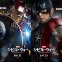 映画『シビル・ウォー/キャプテン・アメリカ』ビジュアル
