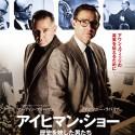 映画『アイヒマン・ショー/歴史を写した男たち』(ポール・アンドリュー・ウィリアムズ監督)日本版ポスター