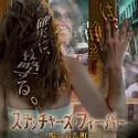 映画『スナッチャーズ・フィーバー』(ジェイ・ダール監督)チラシ