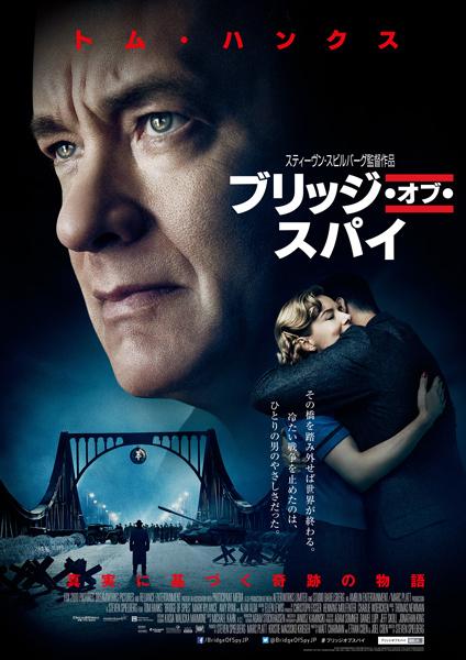 映画『ブリッジ・オブ・スパイ』日本版ポスター