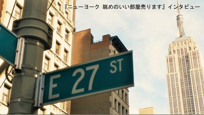 映画『ニューヨーク 眺めのいい部屋売ります』(原題 5 Flights Up )監督インタビュー
