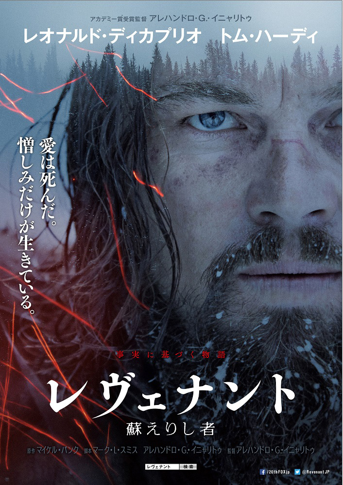 映画『レヴェナント:蘇えりし者』日本版ポスター