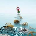 大人アリス、映画『アリス・イン・ワンダーランド/時間の旅』(ジェームズ・ボビン監督)
