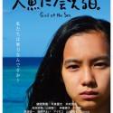 映画『人魚に会える日。』(仲村颯悟監督)ビジュアル