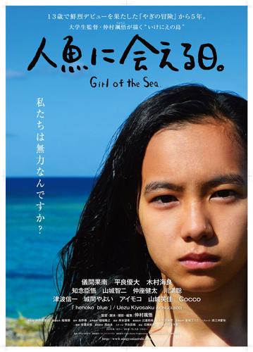 映画『人魚に会える日。』本当の沖縄を伝えたい