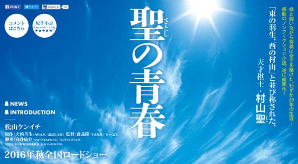 映画『聖の青春』公式サイト