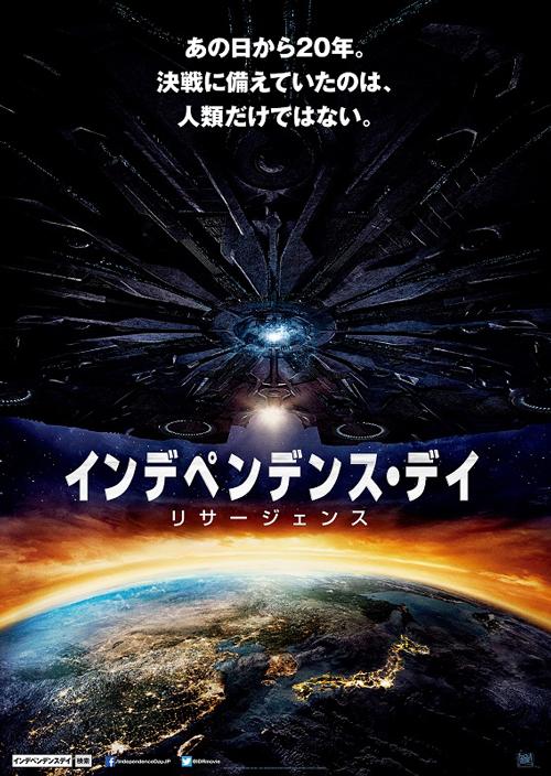 映画『インデペンデンス・デイ:リサージェンス』日本版ポスター