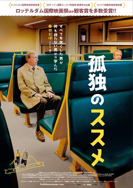 映画『孤独のススメ』(ディーデリク・エビンゲ監督)日本版ポスター