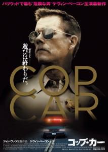 映画『Cop Car/コップ・カー』