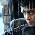 映画『ミュージアム』(大友啓史監督)チラシ