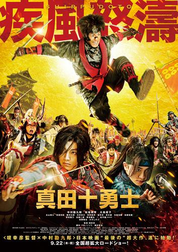 映画『真田十勇士』(堤幸彦監督)ティザービジュアル#2