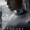 映画『エクス・マキナ』(アレックス・ガーランド監督)日本版ポスター