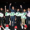 映画『ヒーローマニア-生活-』完成ヒーロー上映会は一夜限りパーティナイト