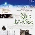 映画『緑はよみがえる』(エルマンノ・オルミ監督)日本版ポスタ