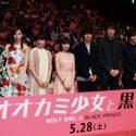 ラブコメ映画『オオカミ少女と黒王子』ジャパンプレミアイベント