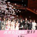 映画『オオカミ少女と黒王子』ジャパンプレミアイベント