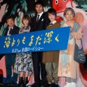 是枝裕和監督、真木よう子、阿部寛、吉澤太陽、樹木希林、映画『海よりもまだ深く』舞台挨拶付き完成披露試写会にて