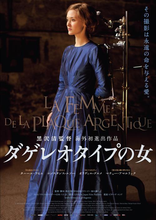 映画『ダゲレオタイプの女』ティザービジュアル