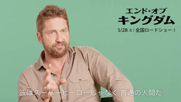 マイク・バニング役のジェラルド・バトラー