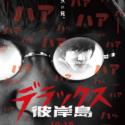 映画『彼岸島 デラックス』(渡辺武監督)第1弾ビジュアル