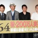 (左から)緒形直人、佐藤浩市、永瀬正敏、瀬々敬久監督、映画『64-ロクヨン-前編/後編』大ヒット御礼舞台あいさつにて