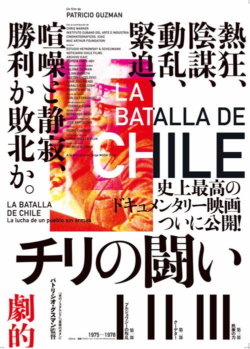 映画『チリの闘い』(パトリシオ・グスマン監督)ちらし
