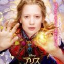 映画『アリス・イン・ワンダーランド/時間の旅』アリスのフライヤー