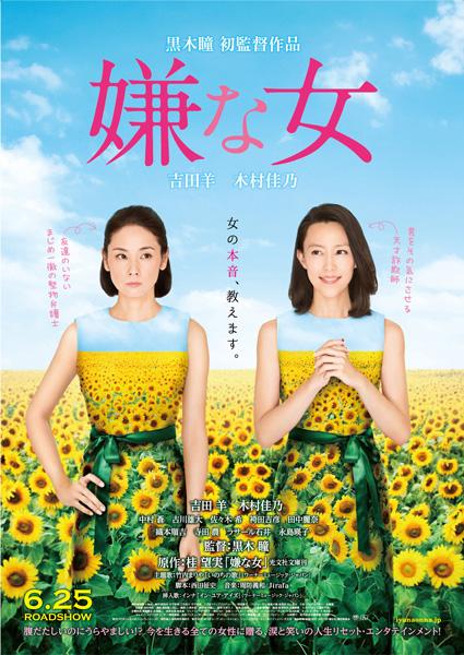 映画『嫌な女』(黒木瞳監督)ポスター
