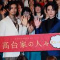 斎藤工、間宮祥太朗、映画『高台家の人々』公開記念舞台あいさつイベントにて